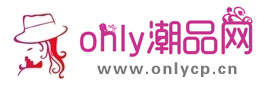 only潮品网